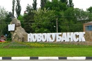gorod-Novokybansk